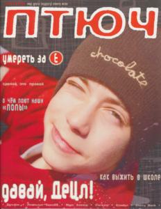 ПТЮЧ № 43