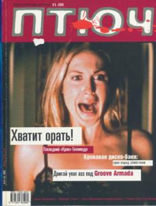 ПТЮЧ № 48