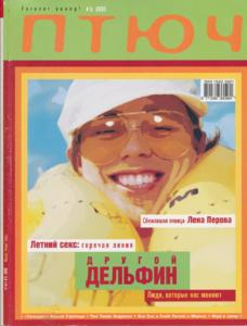 ПТЮЧ № 49