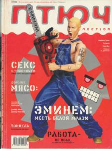 ПТЮЧ № 67