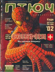 ПТЮЧ № 68